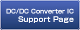 DC/DC converter IC support page