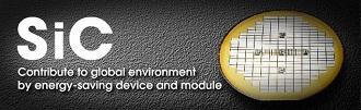 低オン抵抗や高温度環境下での動作特性に優れ、次世代の低損失素子として期待されているSiC(シリコンカーバイド)。省電力化のキーデバイスとして、 ロームは世界に先駆けてSiCパワーデバイスとモジュールの開発に取り組んでいます。