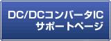 DC/DCコンバータIC サポートページ