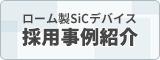 ローム製SiCデバイス採用事例紹介