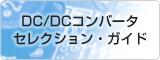 降圧DC/DCコンバータ セレクションガイド