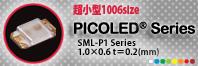 SMLP1シリーズ特設ページ