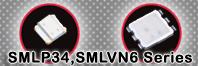 SMLP34シリーズ & SMLV56シリーズ特設ページ