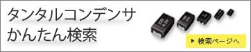 タンタルコンデンサ簡単検索