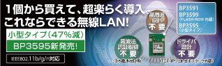 ロームの無線LANモジュール紹介ページ