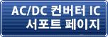 AC/DC 컨버터 IC 서포트 페이지