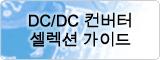 DC/DC 컨버터 셀렉션 가이드