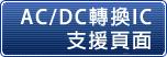 AC/DC轉換IC 支援頁面